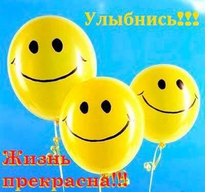 Эмоции и здоровье. Начните новый день с улыбки себе и новому дню, ожидайте от этого дня только хороших событий и эмоций.