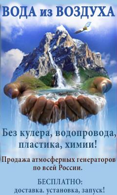 Атмосферные генераторы воды