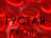 Густая-кровь-признаки