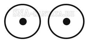выражение-глаз