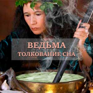 Vedma-prisnilas-chto-predveshhaet-son
