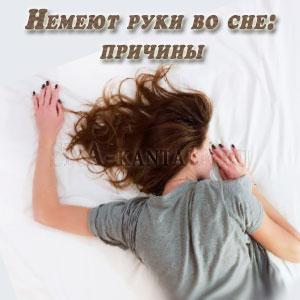 nemeyut-ruki-vo-sne-prichiny