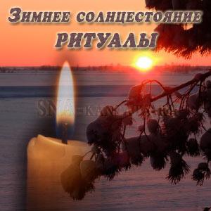 zimnee-solntsestoyanie-ritualy
