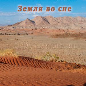 k-chemu-videt-zemlyu-vo-sne