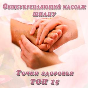 obshheukreplyayushhij-massazh