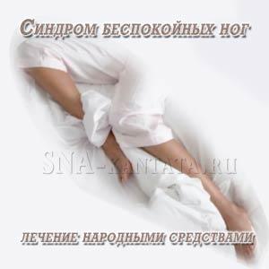 sindrom-bespokojnyh-nog-lechenie-narodnymi-sredstvami