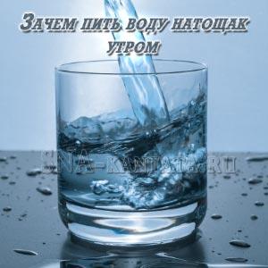 zachem-pit-vodu-natoshhak-utrom