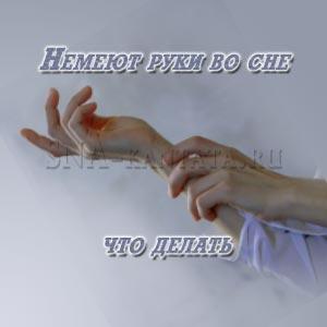 nemeyut-ruki-vo-sne-chto-delat