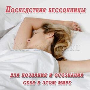 posledstviya-bessonnitsy