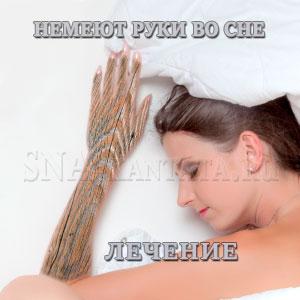 Nemeyut-ruki-vo-sne-lechenie