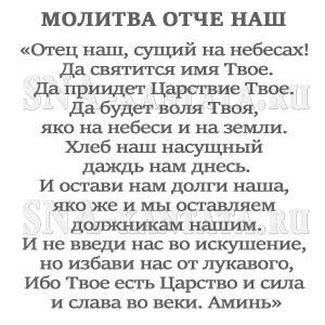 Otche-nash-tekst