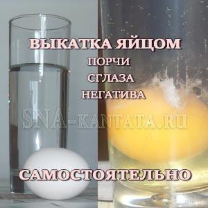 vykatka-yajtsom-porchi