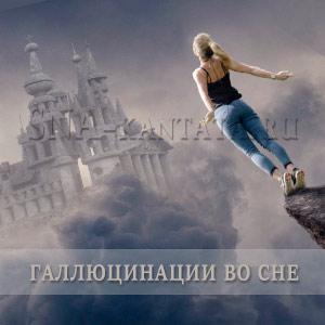 Gallyutsinatsii-vo-sne
