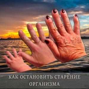 ostanovit-starenie-organizma