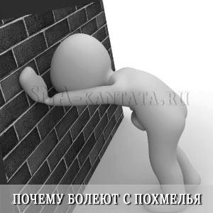 pochemu-boleyut-s-pohmelya