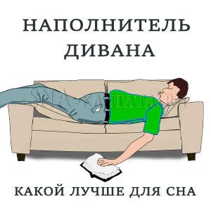 kakoj-napolnitel-divana-luchshe-dlya-sna