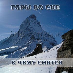 gory-vo-sne-k-chemu-snyatsya