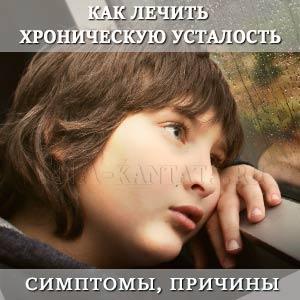 Kak-lechit-hronicheskuyu-ustalost
