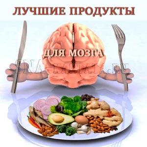 luchshie-produkty-dlya-mozga