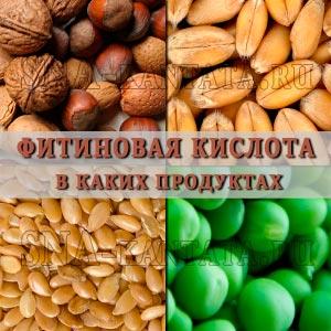 fitinovaya-kislota-v-kakih-produktah