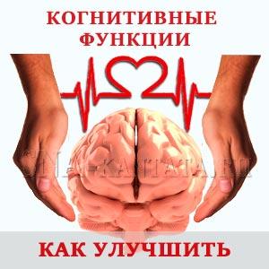 uluchshenie-kognitivnyh-funktsij