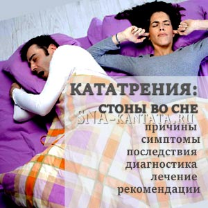 katatreniya-stenaniya-vo-sne