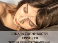 SHkala-sonlivosti-Epworth