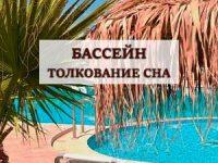 bassejn-k-chemu-snitsya