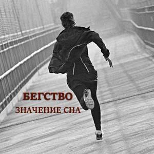 begstvo-vo-sne-k-chemu-snitsya