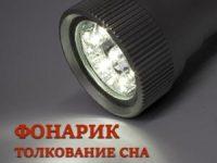 fonarik-k-chemu-snitsya-tolkovanie-sna