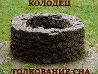 kolodets-vo-sne-k-chemu-snitsya