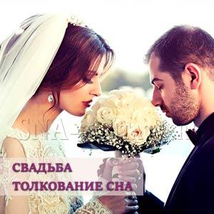 svadba-znachenie-sna