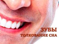 zuby-znachenie-simvola-vo-sne