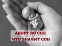 abort-vo-sne-pochemu-snitsya