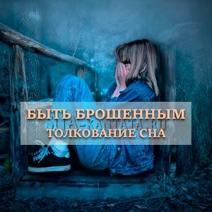 byt-broshennym-vo-sne-tolkovanie-sna