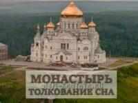 monastyr-vo-sne-chto-znachit-son