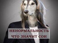 nenormalnost-vo-sne-k-chemu-snitsya
