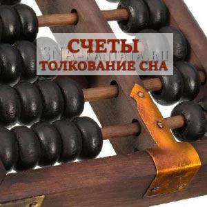schety-snyatsya-k-chemu-vo-sne