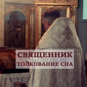 svyashhennik-prisnilsya-znachenie-sna