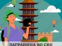 zagranitsa-prisnilas-chto-znachit-son