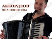 akkordeon-prisnilsya-chto-znachit-son
