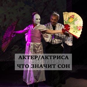 akter-ili-aktrisa-vo-sne-tolkovanie