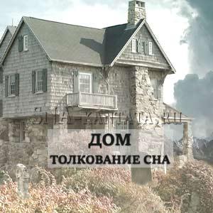 dom-pochemu-prisnilsya-tolkovanie
