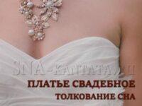 plate-svadebnoe-beloe-prisnilos-tolkovanie-sna