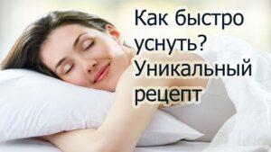быстро уснуть